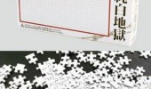 hardest jigsaw world white Chinese funny pics pictures pic picture image photo images photos lol