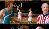 semi pro will ferrell scene murder your family escalated quickly meme funny pics pictures pic picture image photo images photos lol
